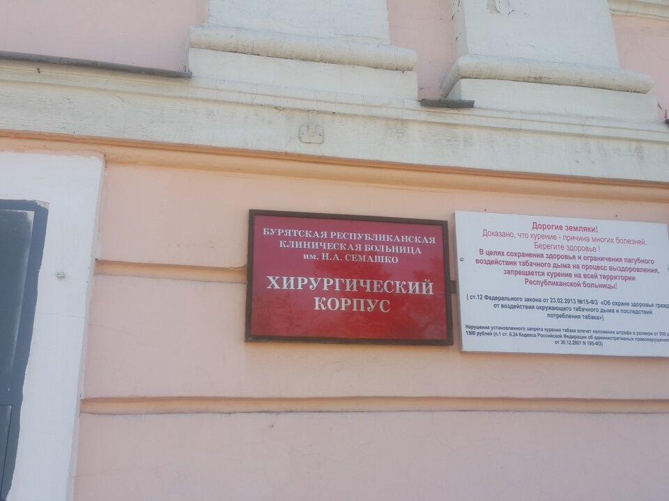 больница для взрослых — ГАУЗ Республиканская клиническая больница имени Н. А. Семашко — Улан-Удэ, фото №4