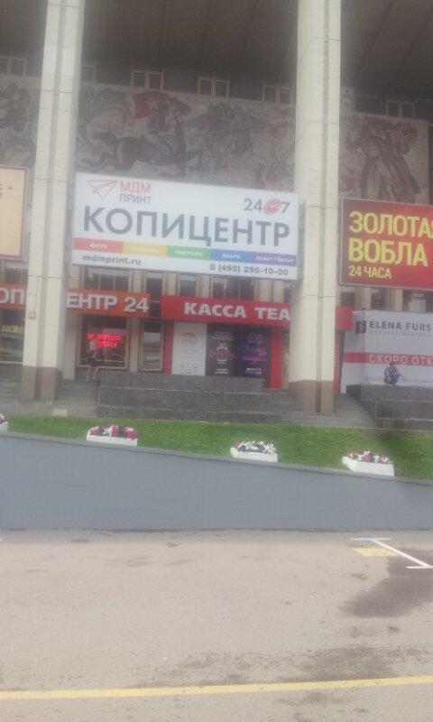 копировальный центр — МДМПринт — Москва, фото №5
