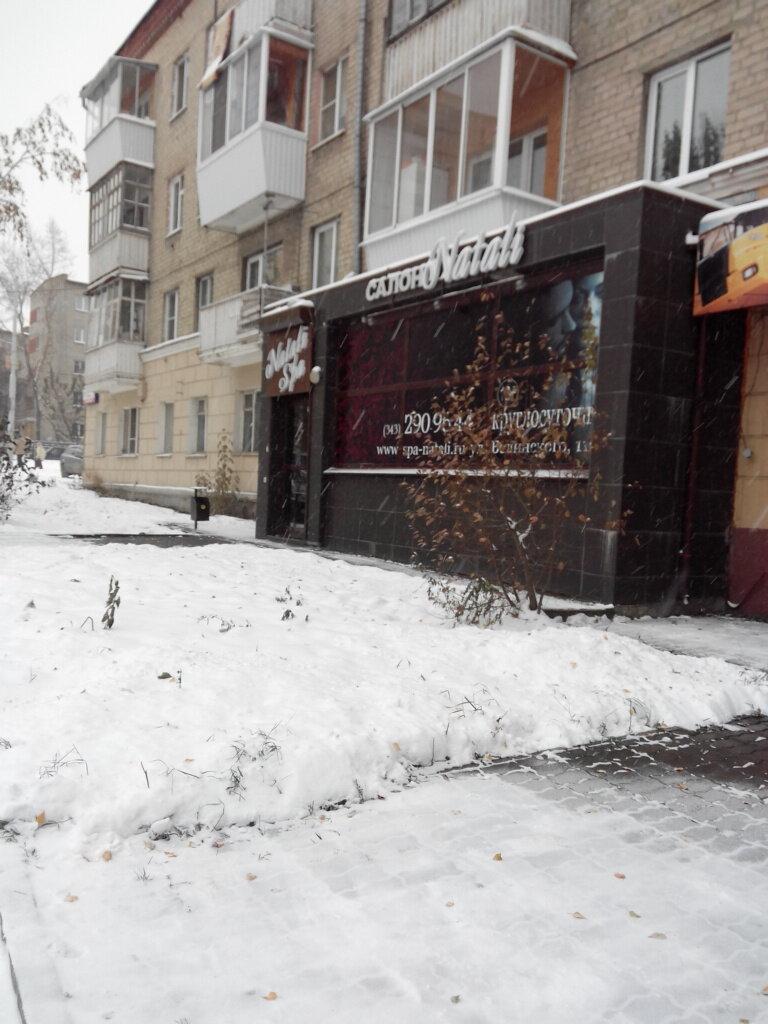 spas — Natali SPA — Yekaterinburg, фото №9