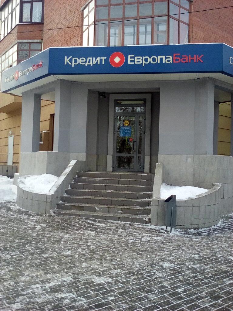 скачать кредит европа банк