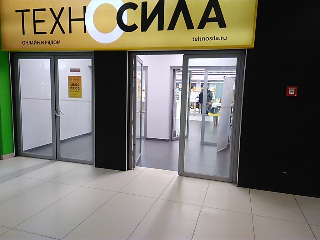 магазин бытовой техники — Техносила — Москва, фото №1