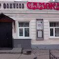 МАУК театр магии и фокусов Самокат, Заказ артистов на мероприятия в Городском округе Саратов