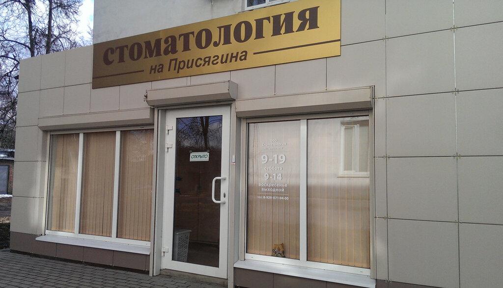 стоматологическая клиника — Стоматология на Присягина — Новомосковск, фото №1