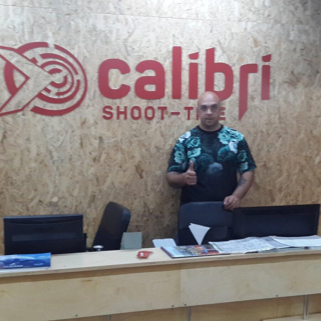 Колибри стрелковый клуб москва работа охранник ночного клуба