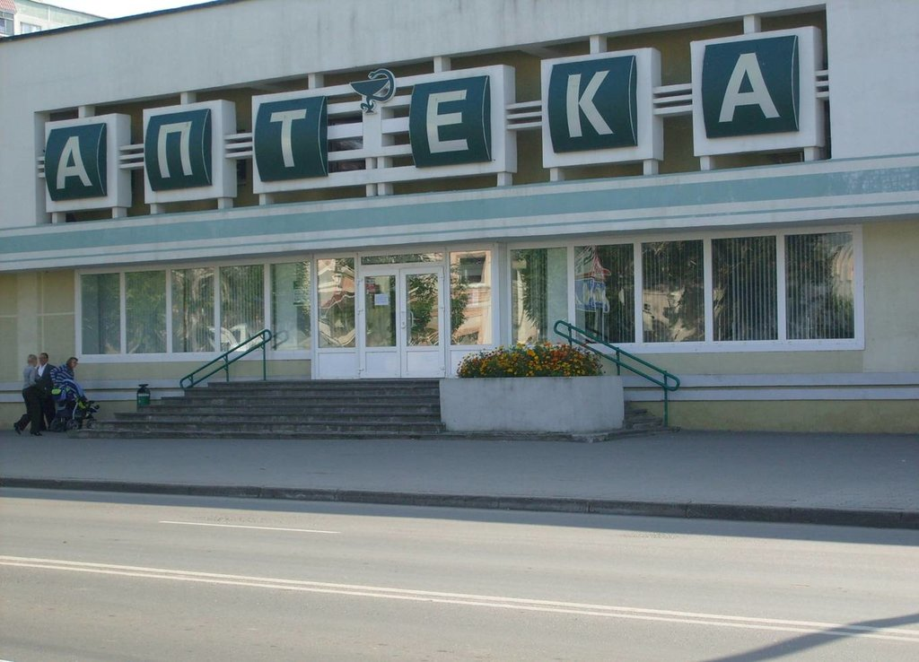 аптека — РУП Минская Фармация Центральная районная аптека № 80 Слуцкого района — Слуцк, фото №1