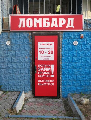 f91556ad2696 Платина-ломбард - ломбард, Минск — отзывы и фото — Яндекс.Карты