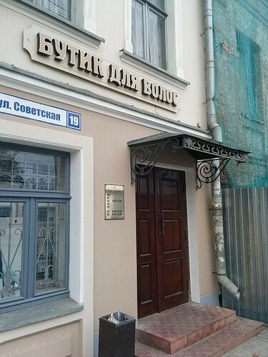 Бутик для волос советская 19 кострома