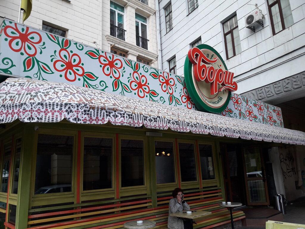 кафе — Борщ — Київ, фото №1