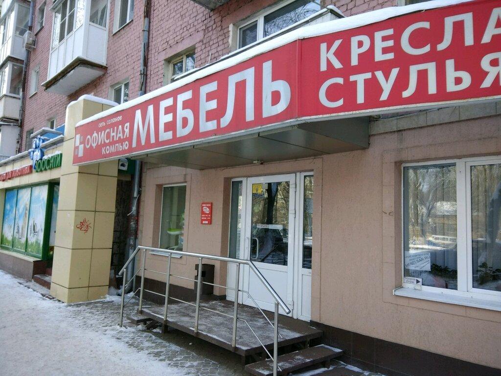 Офисные Магазины Саратов