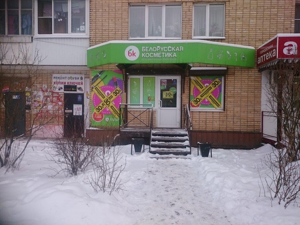Купить косметику смоленск joyskin косметика купить в украине
