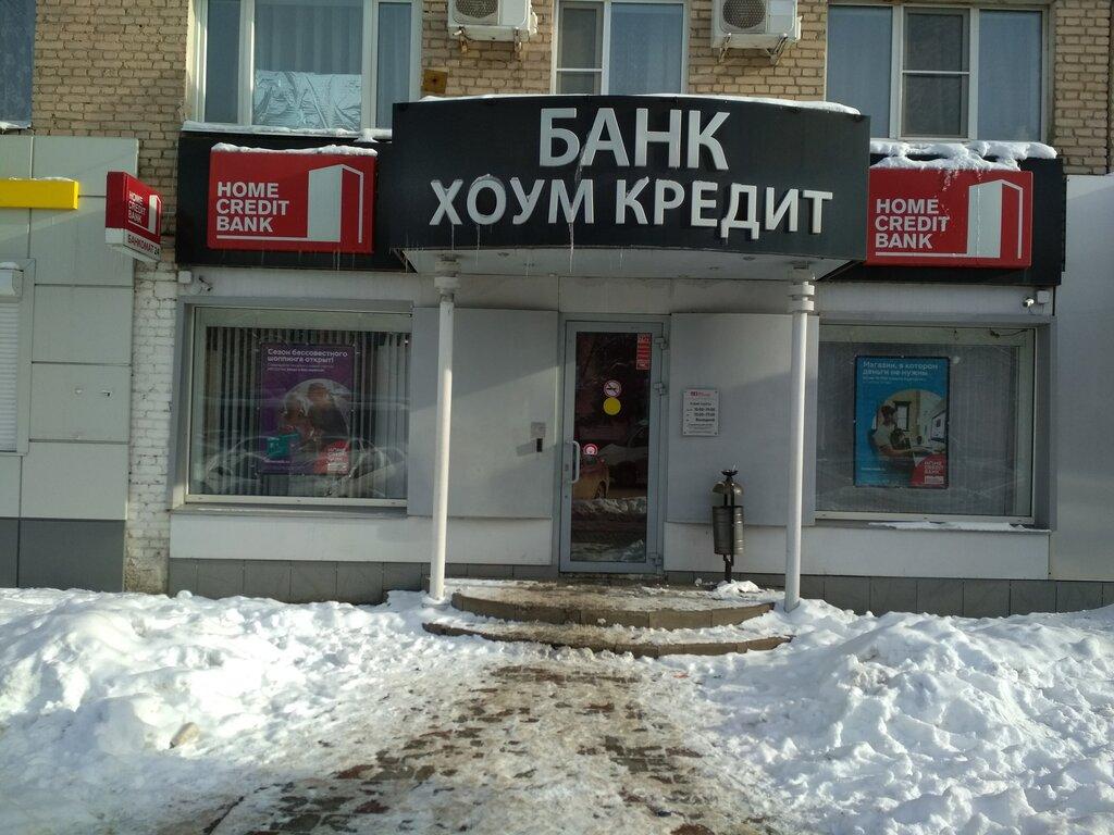 Банк хоум кредит в тамбове адреса