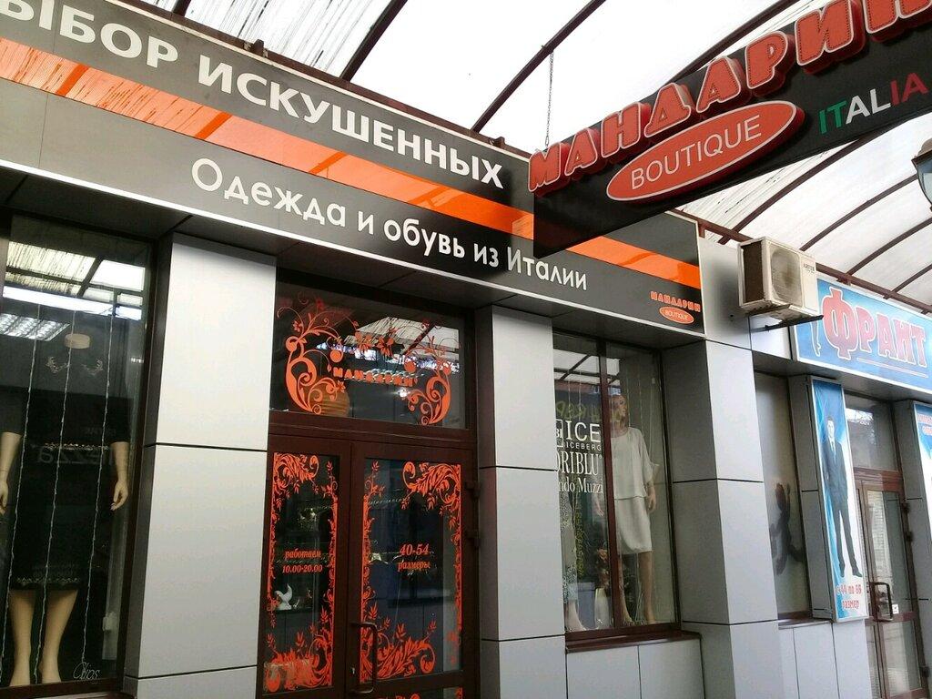 a6d054343 Мандарин - одежда больших размеров, Краснодар — отзывы и фото ...