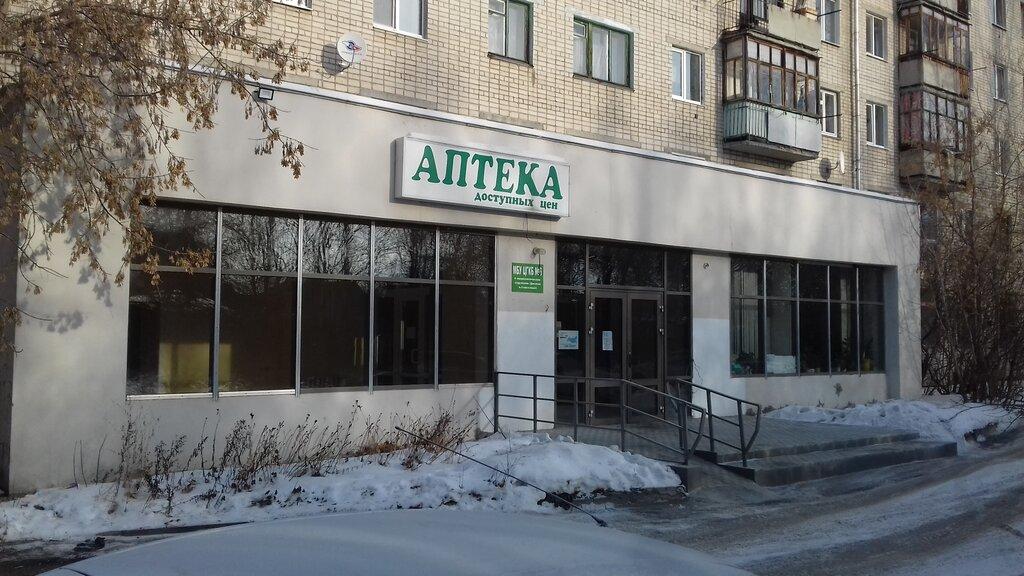 поликлиника для взрослых — Филиал ГБ № 6, поликлиника — Екатеринбург, фото №2