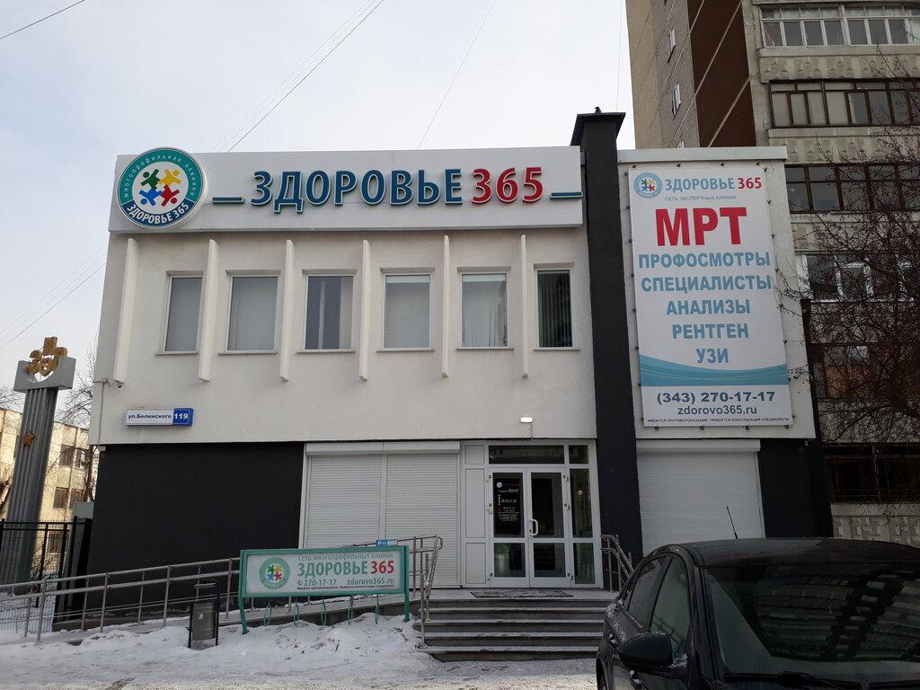 медцентр, клиника — Здоровье 365 — Екатеринбург, фото №3