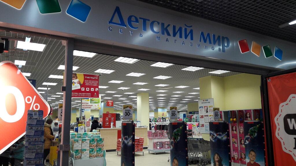 Детский Мир Дзержинск Нижегородская Область Интернет Магазин