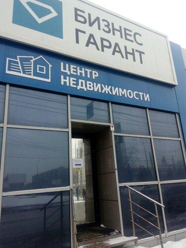 Бизнес гарант коммерческая недвижимость самара куплю коммерческую недвижимость петербург