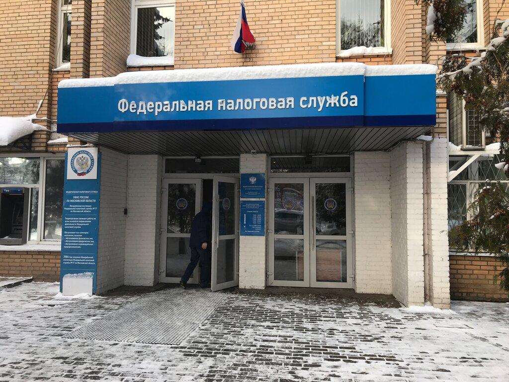 tax auditing — Mezhrayonnaya Ifns Rossii № 17 po Moskovskoy oblasti — Lubercy, photo 1
