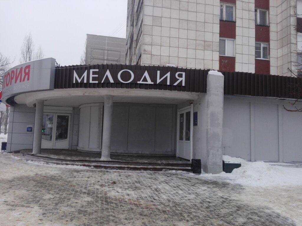 Магазин Мелодия Воронеж