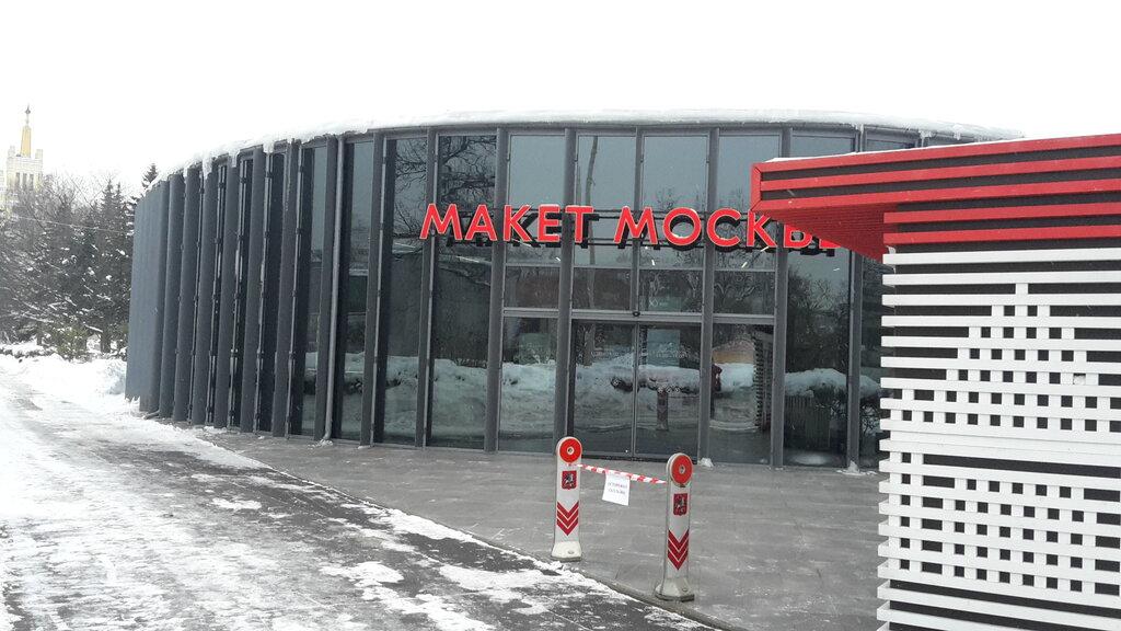 выставочный центр — Макет Москвы — Москва, фото №7