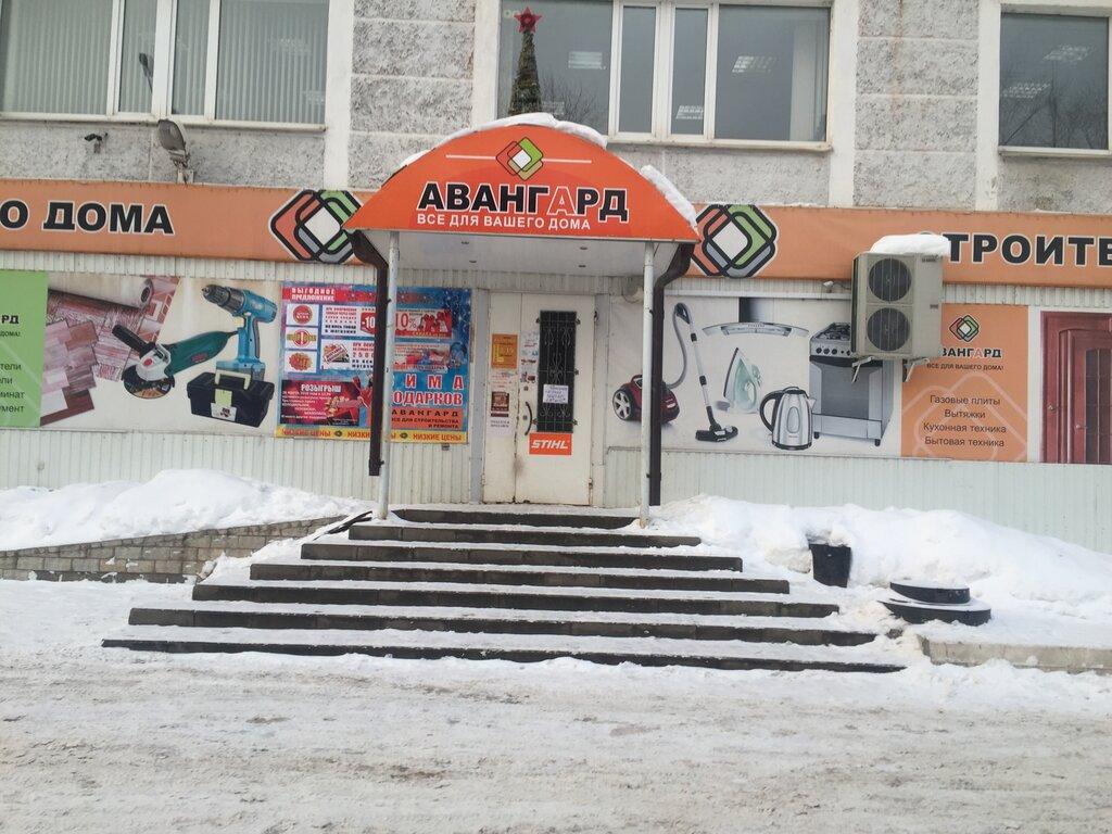 Магазин Авангард Г Собинка Каталог Товаров