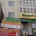 Дом быта Минутка, Ремонт одежды в Наримановском районе
