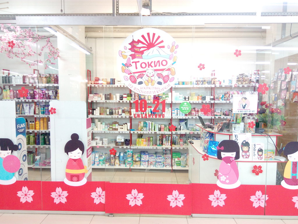 Японская косметика купить в ижевске эйвон россии для представителей