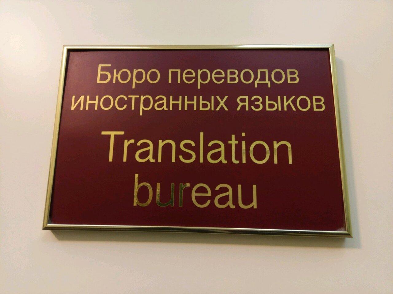 Бюро переводов картинки