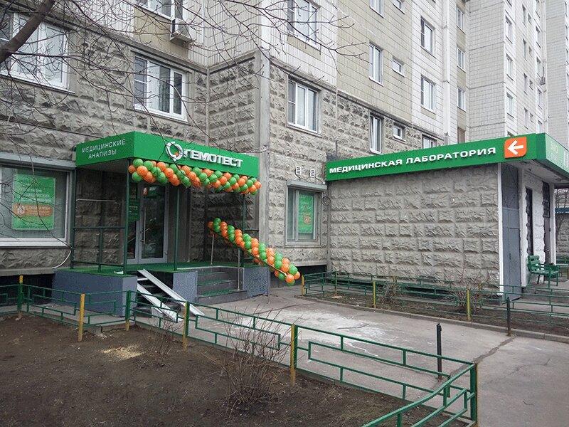 медицинская лаборатория — Гемотест — Москва, фото №1