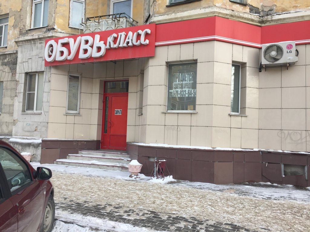 Магазины Рядом Курган