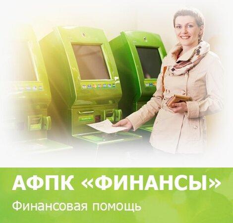кредитно финансовая помощь