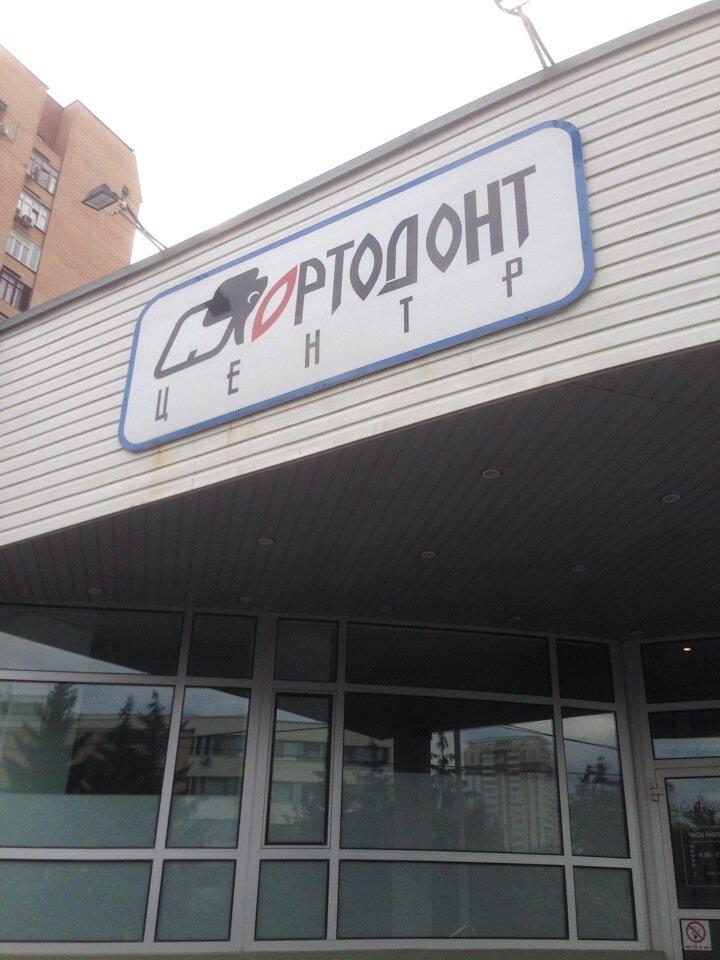 стоматологическая клиника — Ортодонт-Центр — Москва, фото №5
