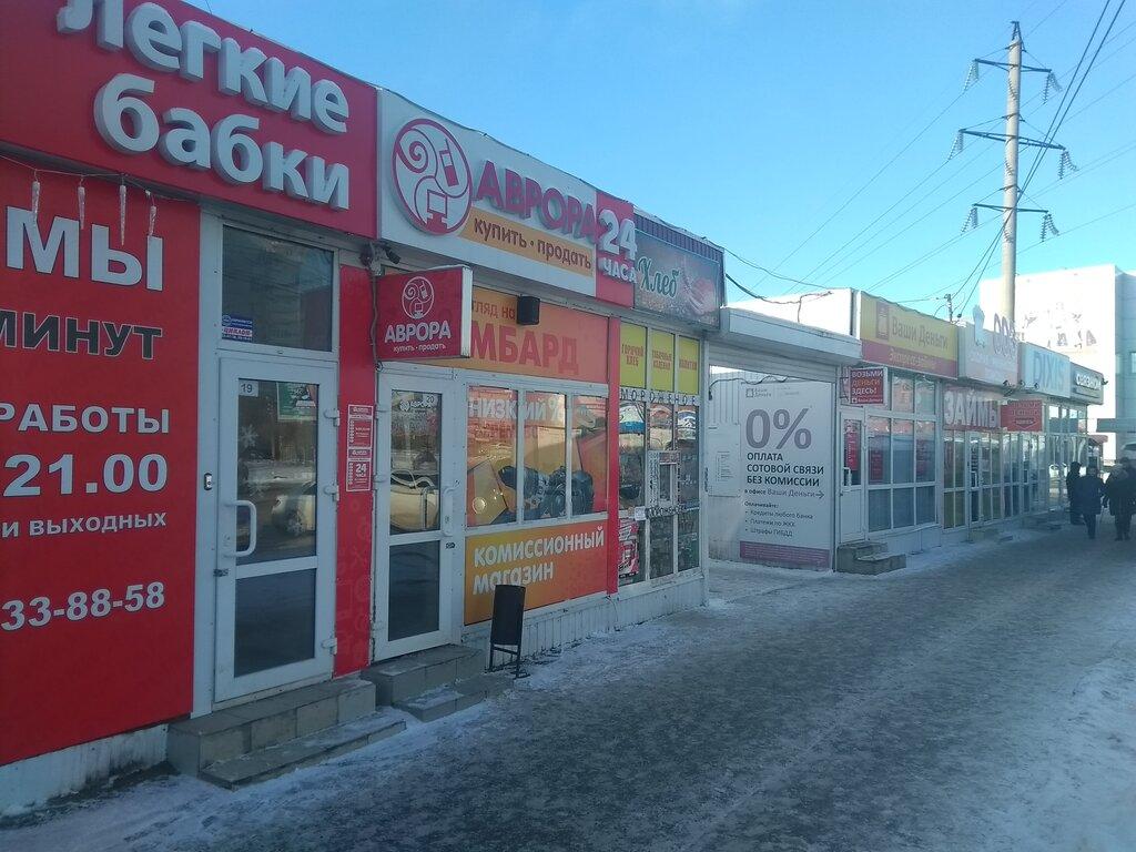 Автоломбард аврора в ульяновске очень срочно нужны деньги продам авто