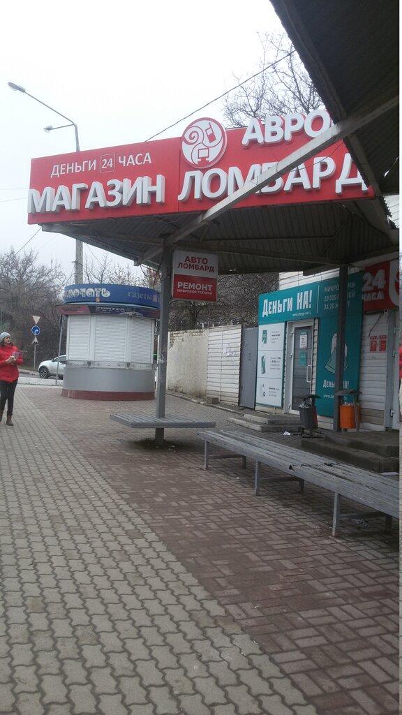 Ломбард официальный сайт аврора белгород краснодар победы ломбард 40 лет