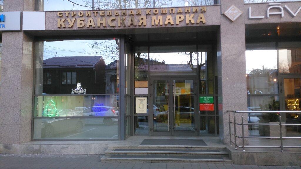 строительная компания — Инвестиционно-строительная компания Наш город — Краснодар, фото №1