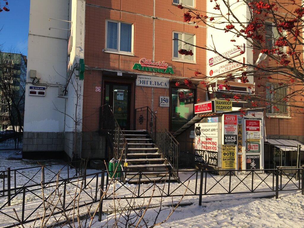 аптека — Столички — Санкт-Петербург, фото №5