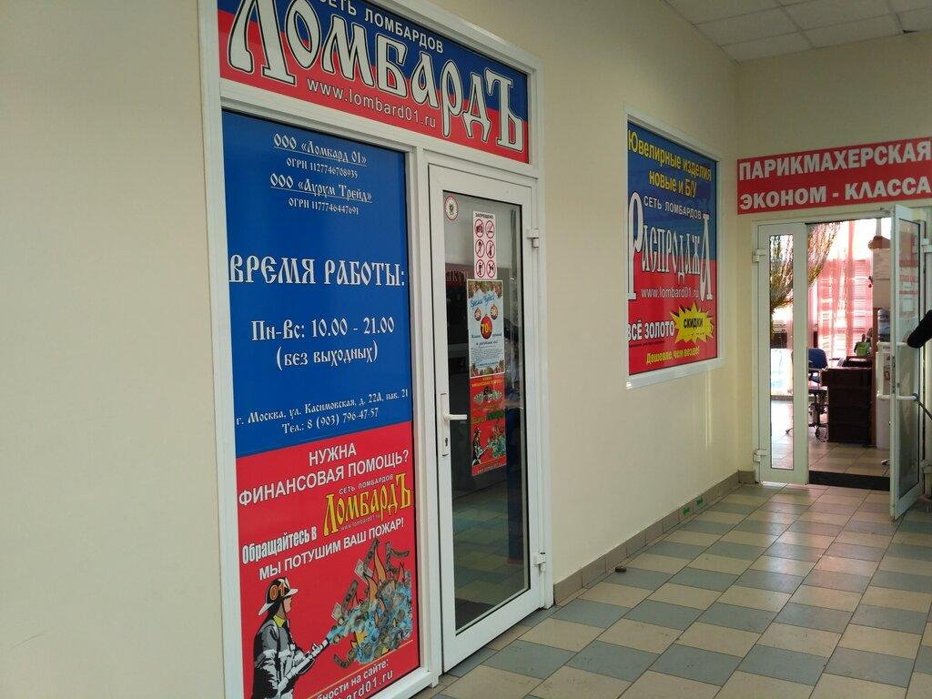 Ломбард 01 москва адреса машины в кредит в москве автосалоны