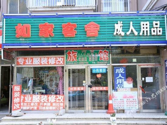 Uniloft Hostel Dalian