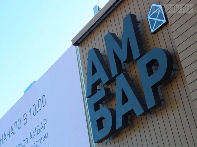 торговый центр — Амбар — Самара, фото №1
