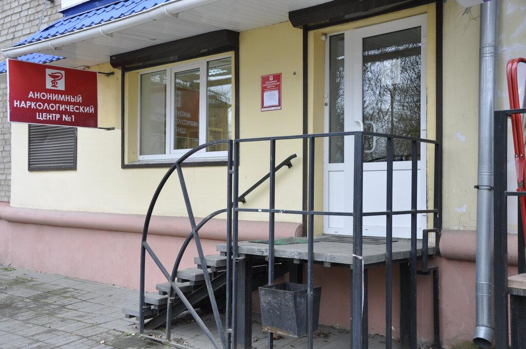 наркологическая клиника на гагарина