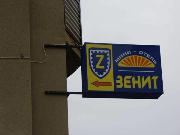 Гостевой дом Зенит