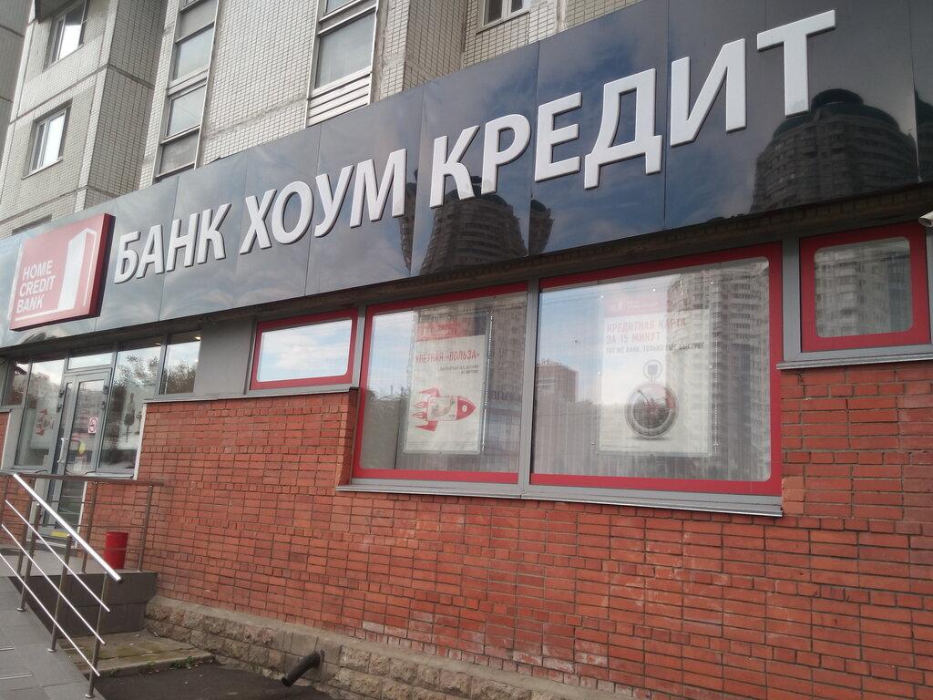 хоум кредит москва станции метро