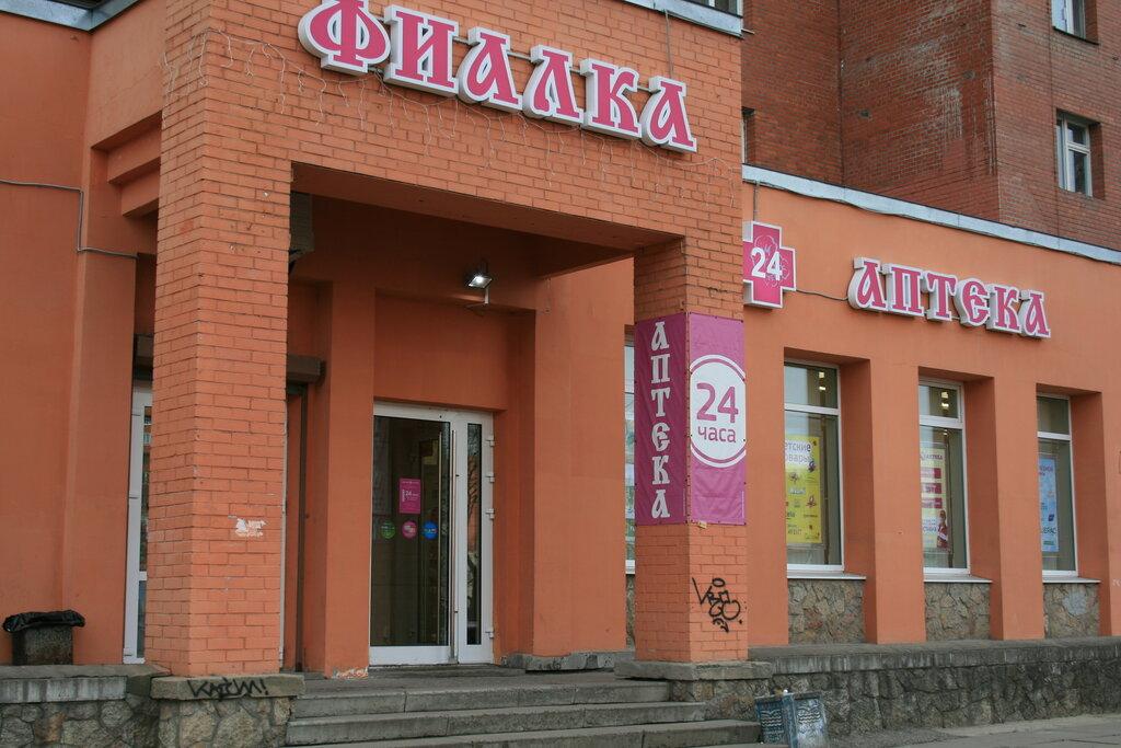 аптека — Фиалка — Санкт-Петербург, фото №1