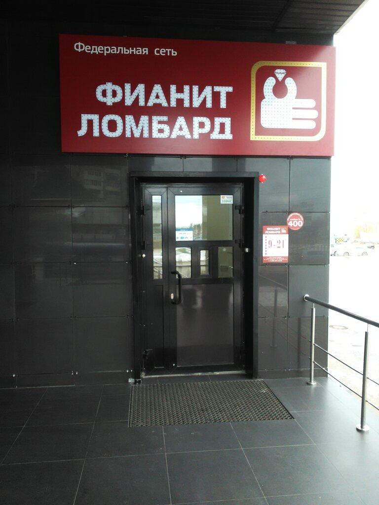 Дзержинск клюквина ломбард санлайте ломбард в