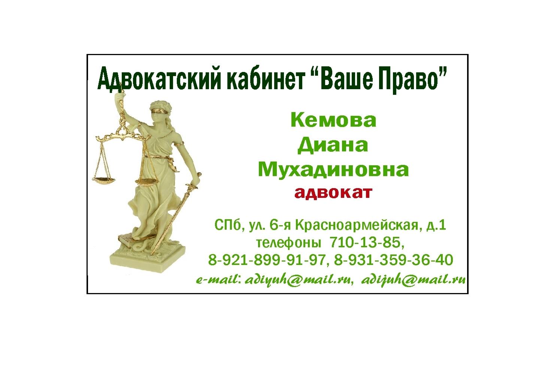 компания семейное право санкт петербург
