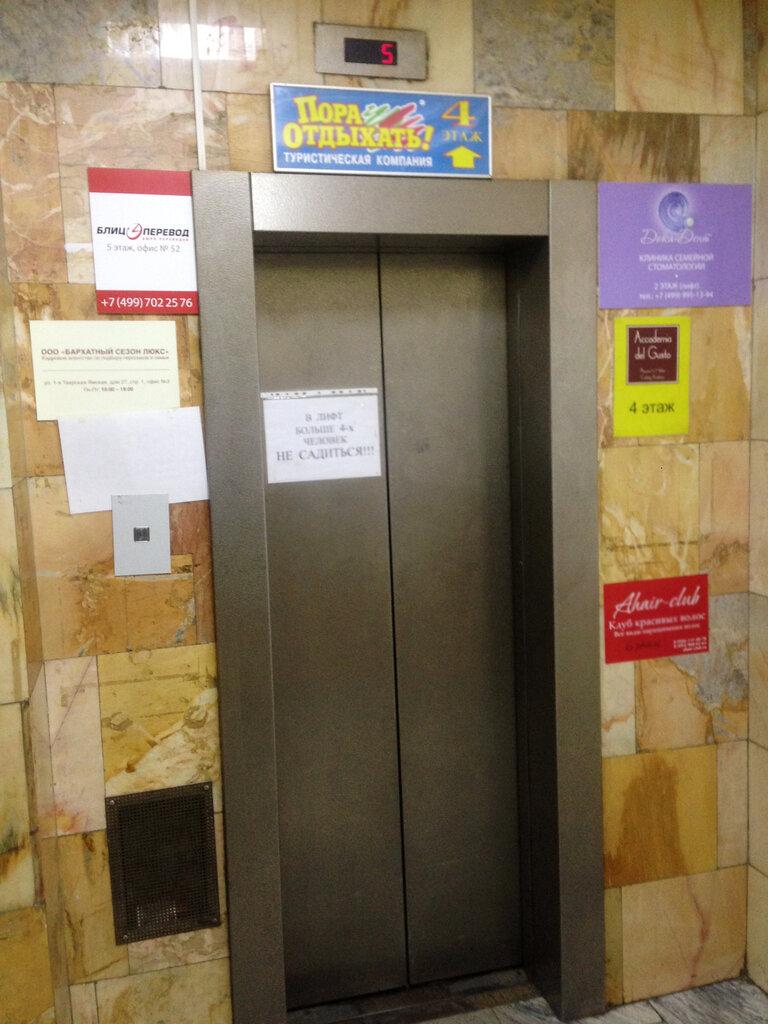 бюро переводов — Бюро переводов Блиц-перевод — Москва, фото №6