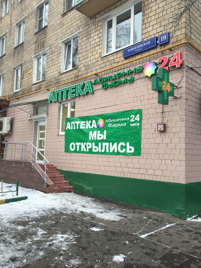 аптека — Авиценна фарма — Москва, фото №1