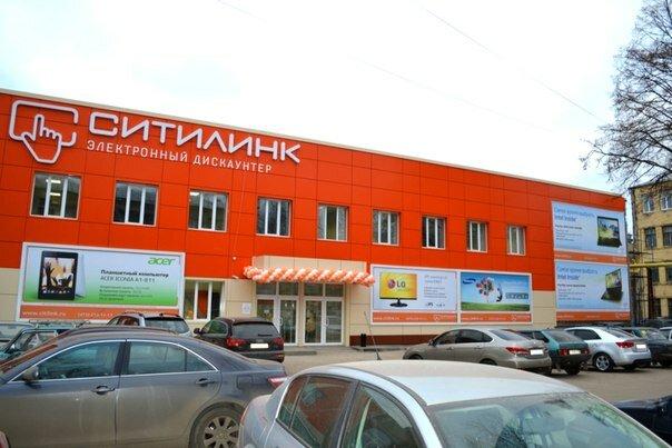 Ситилинк, магазин бытовой техники, ул. Свободы, 75А ...