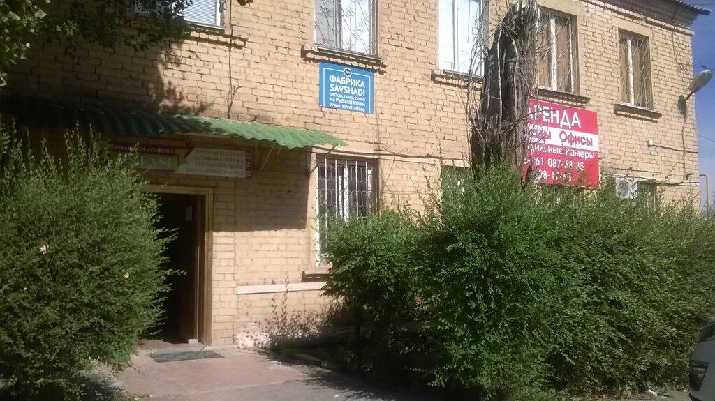 Рекламные агентства в Волгограде