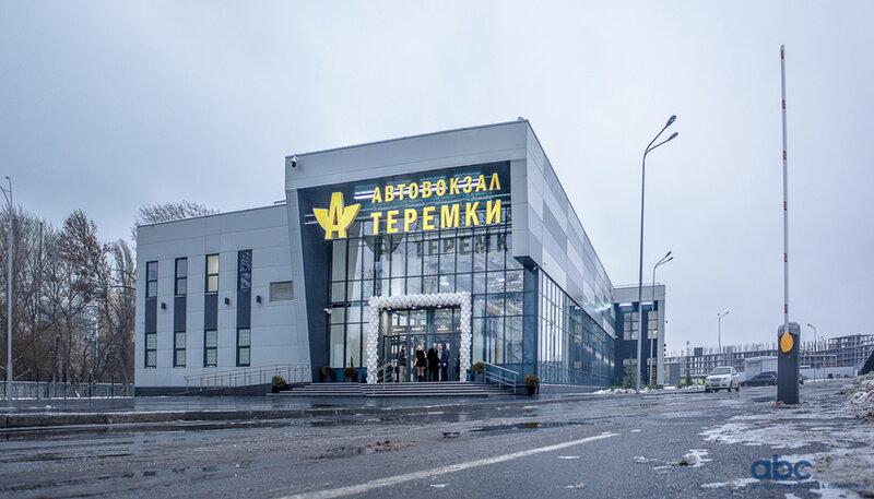 Автовокзал Теремки