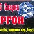 Tig Сварка Аргон, Сварочные работы в Городском округе Кострома